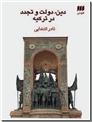 خرید کتاب دین، دولت و تجدد در ترکیه از: www.ashja.com - کتابسرای اشجع