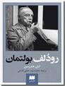خرید کتاب رودلف بولتمان از: www.ashja.com - کتابسرای اشجع