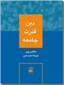 خرید کتاب دین قدرت جامعه از: www.ashja.com - کتابسرای اشجع