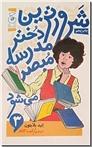 خرید کتاب زبان شناسی و ادبیات از: www.ashja.com - کتابسرای اشجع