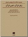 خرید کتاب زبان قرآن ، تفسیر قرآن از: www.ashja.com - کتابسرای اشجع