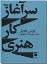 خرید کتاب سرآغاز کار هنری از: www.ashja.com - کتابسرای اشجع
