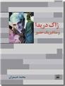 خرید کتاب ژاک دریدا و متافیزیک حضور از: www.ashja.com - کتابسرای اشجع