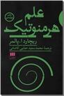 خرید کتاب علم هرمنوتیک از: www.ashja.com - کتابسرای اشجع