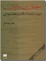 خرید کتاب صوفیان و بوداییان از: www.ashja.com - کتابسرای اشجع