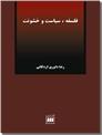 خرید کتاب فلسفه سیاست و خشونت از: www.ashja.com - کتابسرای اشجع