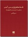 خرید کتاب فلسفه تکنولوژی دون آیدی - دان اید از: www.ashja.com - کتابسرای اشجع