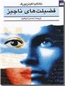 خرید کتاب فضیلت های ناچیز از: www.ashja.com - کتابسرای اشجع