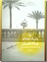 خرید کتاب ماه عسل از: www.ashja.com - کتابسرای اشجع