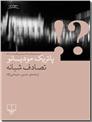 خرید کتاب تصادف شبانه -مودیانو از: www.ashja.com - کتابسرای اشجع