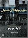 خرید کتاب خیابان بوتیک های خاموش از: www.ashja.com - کتابسرای اشجع