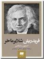 خرید کتاب فردریش شلایر ماخر از: www.ashja.com - کتابسرای اشجع