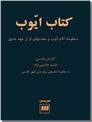 خرید کتاب کتاب ایوب از: www.ashja.com - کتابسرای اشجع