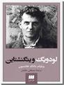 خرید کتاب لودویگ ویتگنشتاین از: www.ashja.com - کتابسرای اشجع
