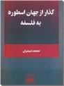 خرید کتاب گذار از جهان اسطوره به فلسفه از: www.ashja.com - کتابسرای اشجع