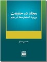خرید کتاب مجاز در حقیقت از: www.ashja.com - کتابسرای اشجع