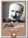 خرید کتاب مارتین هایدگر از: www.ashja.com - کتابسرای اشجع
