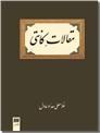 خرید کتاب مقالات کانتی از: www.ashja.com - کتابسرای اشجع