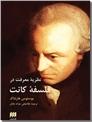 خرید کتاب نظریه معرفت در فلسفه کانت از: www.ashja.com - کتابسرای اشجع