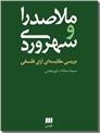 خرید کتاب ملاصدرا و سهروردی از: www.ashja.com - کتابسرای اشجع