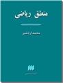 خرید کتاب منطق ریاضی از: www.ashja.com - کتابسرای اشجع