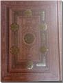 خرید کتاب دیوان حافظ نفیس معطر وزیری از: www.ashja.com - کتابسرای اشجع