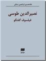 خرید کتاب نصیرالدین طوسی- فیلسوف گفتگو از: www.ashja.com - کتابسرای اشجع