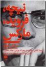 خرید کتاب نیچه فروید مارکس از: www.ashja.com - کتابسرای اشجع