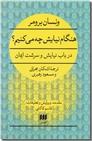 خرید کتاب هنگام نیایش چه می کنیم؟ از: www.ashja.com - کتابسرای اشجع
