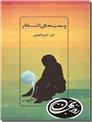 خرید کتاب وسعت معنای انتظار از: www.ashja.com - کتابسرای اشجع