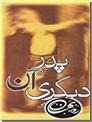 خرید کتاب پدر آن دیگری - رمان از: www.ashja.com - کتابسرای اشجع
