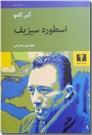 خرید کتاب اسطوره سیزیف از: www.ashja.com - کتابسرای اشجع