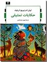 خرید کتاب حکایات تمثیلی از: www.ashja.com - کتابسرای اشجع