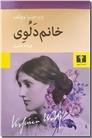 خرید کتاب خانم دلوی از: www.ashja.com - کتابسرای اشجع