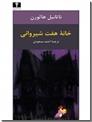خرید کتاب خانه هفت شیروانی از: www.ashja.com - کتابسرای اشجع