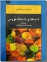 خرید کتاب داستان و داستان نویسی در ایران از: www.ashja.com - کتابسرای اشجع