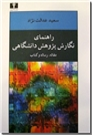 خرید کتاب راهنمای نگارش پژوهش دانشگاهی از: www.ashja.com - کتابسرای اشجع