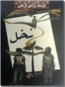 خرید کتاب نخل - مرادی کرمانی از: www.ashja.com - کتابسرای اشجع