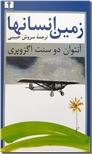 خرید کتاب زمین انسانها از: www.ashja.com - کتابسرای اشجع