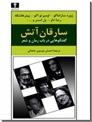 خرید کتاب سارقان آتش از: www.ashja.com - کتابسرای اشجع
