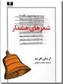 خرید کتاب شعرهای هشدار از: www.ashja.com - کتابسرای اشجع
