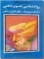 خرید کتاب روانشناسی تصویر ذهنی از: www.ashja.com - کتابسرای اشجع