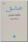 خرید کتاب عشق از: www.ashja.com - کتابسرای اشجع