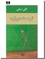 خرید کتاب فرصت دوباره - گلی ترقی از: www.ashja.com - کتابسرای اشجع