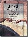 خرید کتاب ماندگار - نامیرا از: www.ashja.com - کتابسرای اشجع