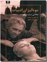 خرید کتاب مونالیزای ادبیات از: www.ashja.com - کتابسرای اشجع
