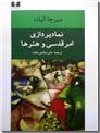 خرید کتاب نمادپردازی ، امر قدسی و هنرها از: www.ashja.com - کتابسرای اشجع