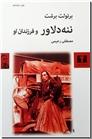 خرید کتاب ننه دلاور و فرزندان او از: www.ashja.com - کتابسرای اشجع