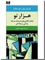 خرید کتاب هزار تو از: www.ashja.com - کتابسرای اشجع