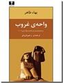 خرید کتاب واحه غروب از: www.ashja.com - کتابسرای اشجع